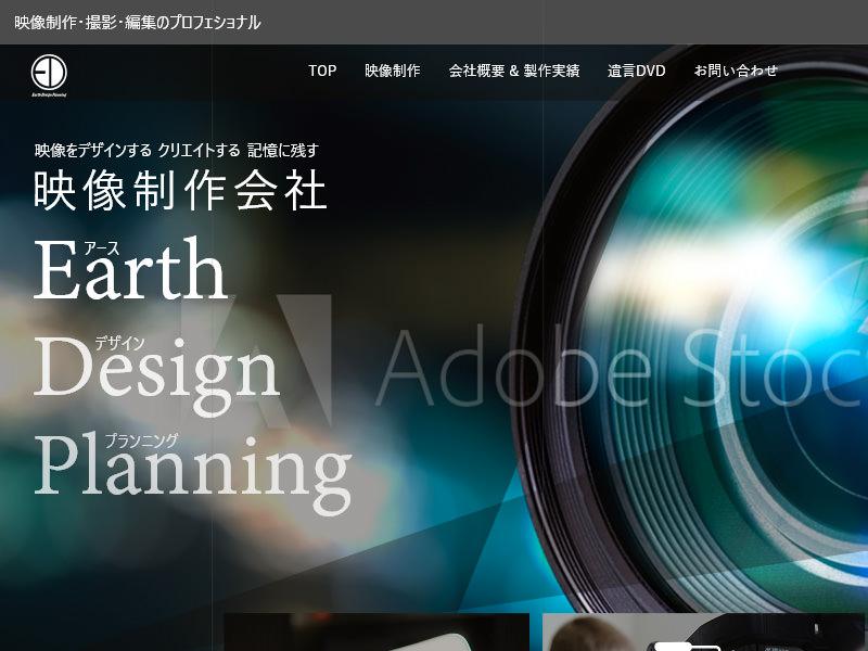 アースデザインプランニング
