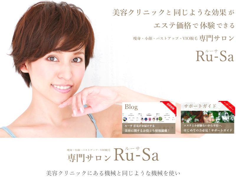 エステ専門サロン Ru-Sa